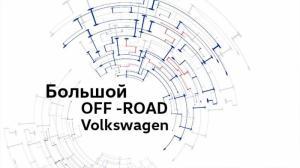 Официальный дилер Volkswagen предложил пройти тест-драйв автомобилей в виртуальной реальности
