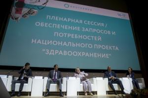 Подведены итоги IV Ежегодного международного форума БИОТЕХМЕД-2019