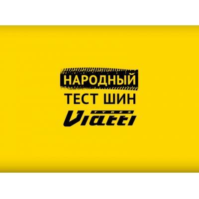 Стали известны результаты всероссийского конкурса «Народный тест шин Viatti»
