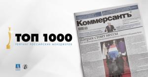 Топ-менеджеры Pro-Vision вошли в число лучших бизнес-лидеров России