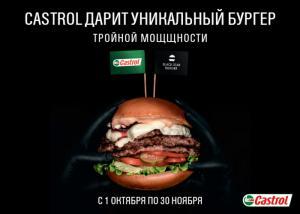 Осенняя коллаборация Castrol и Black Star Burger