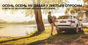 Осеннее настроение от Сигма Сервис. Делимся советами по уходу за автомобилем в осенний период.