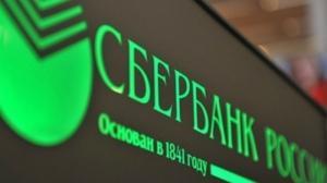 Сбербанк запустил сервис по возмещению налогов из бюджета для малого бизнеса