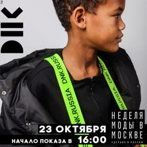 Fashion-показ от особенного бренда без возрастных ограничений DNK на Неделе Моды в Москве.