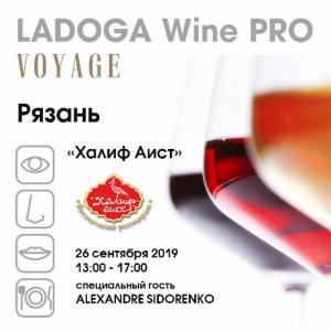LADOGA WINE PRO пройдет в Рязани