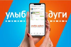 Мобильное приложение «Улыбки радуги» становится все более функциональным