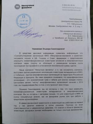 Александр Афанасьев выкупит долги россиян