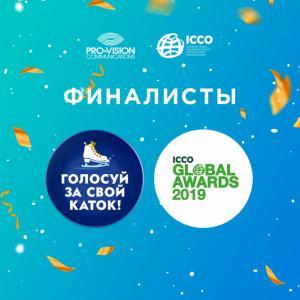 Проект «Голосуй за свой каток» – в финале премии ICCO Global Awards