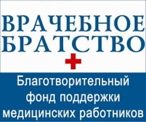 Фонд «Врачебное братство» поможет российским врачам, имеющим тяжелобольных детей
