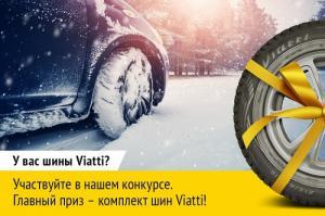 Автовладельцев приглашают принять участие в конкурсе «Народный тест шин Viatti»