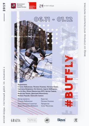 #BUTFLY – проект 8-ой Московской международной биеннале современного искусства
