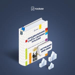 Новая книга от экспертов сервиса Rookee: «Продвижение сайта своими руками: обзор сервисов, кейсы, чек-листы»