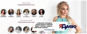 Элина Воронцова претендует на победу и корону в финале конкурса «Королева России 2019»