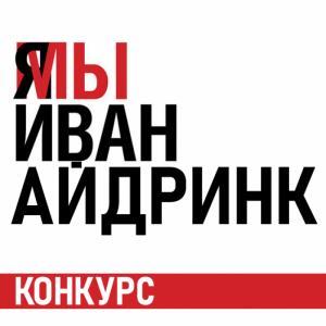 """Компания iDrink подарит пожизненный тариф на бесплатный алкоголь и iPhone 11 обладателям брендового имени """"Айдринк"""" в российском паспорте"""