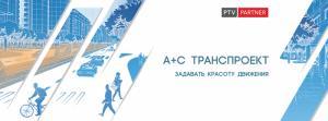 «А+С Транспроект» представит новый бренд компании на Транспортной неделе 2019