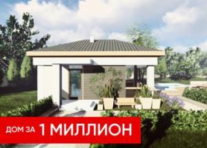 Как купить дом в Крыму за миллион рублей?
