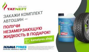 При заказе комплекта шин в интернет-магазине KAMA TYRES дарит подарки