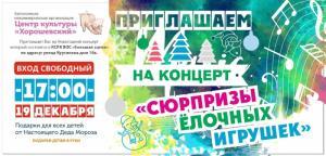 В Новый год с Центром культуры «Хорошевский»