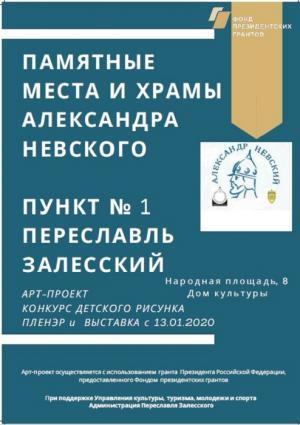 На стыке истории и искусства: «Серебряное кольцо» запускает уникальный арт-проект, посвящённый Александру Невскому