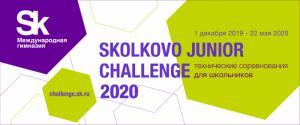 Открыта регистрация на Skolkovo Junior Challenge - 2020