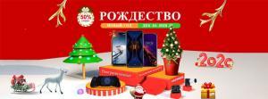 Всем Doogee: специально для россиян новогодние скидки до 50% на ключевые гаджеты от ведущего бренда