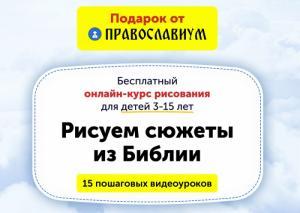 Православиум.ру приготовил в подарок детям бесплатный онлайн-курс по рисованию