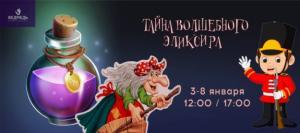 Организатором благотворительной президентской елки выступил продюсерский центр Гелы Месхи «Ведмедь»