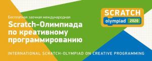 Кружковое движение НТИ и «РОББО» приглашают школьников на олимпиаду по креативному программированию
