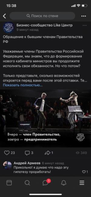 Правительству РФ предложили легально вести бизнес