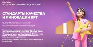 Международная конференция «Стандарты качества и инновации ВРТ»