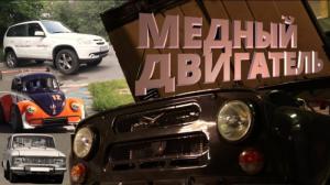 Технологии советской оборонки могут значительно увеличить ресурс автомобиля!