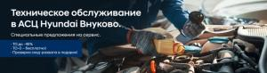 В АСЦ Hyundai Внуково снижены цены на ТО!