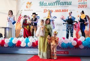 Фестиваль беременных и молодых мам МамаПати в Москве