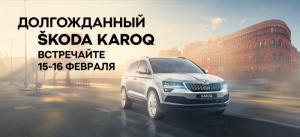 АвтоСпецЦентр ŠKODA Химки приглашает на презентацию нового ŠKODA KAROQ