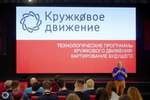 В Марий Эл открыт региональный штаб Кружкового движения НТИ