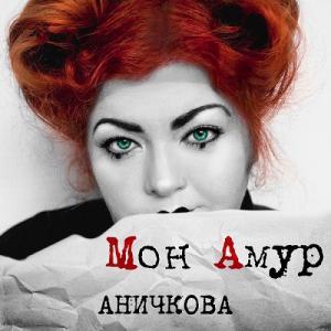 Ольга Аничкова выпустила первый сольный альбом