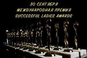Талантливых женщин приглашают к участию в премии SuccessfulLadies Awards-2020