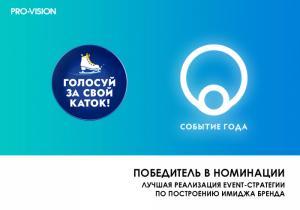 Проект «Голосуй за свой каток» – лауреат премии «Событие года»