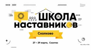 Участники интенсива в «Сколково» выйдут на новый уровень наставничества студенческих проектов