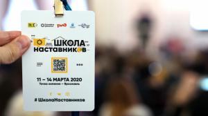 В Ярославском госуниверситете завершилась первая региональная «Школа наставников»