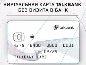 Резидент Сколково TalkBank создал виртуальная банковскую карту, которую можно быстро оформить в месенджере