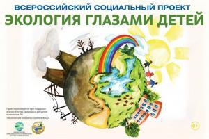 """Всероссийский конкурс """"Экология глазами детей"""" продолжается!"""
