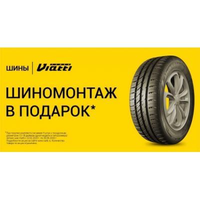 Специальные условия на шиномонтаж шин Viatti от KAMA TYRES