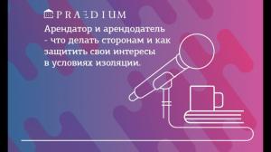 Первая практическая онлайн-конференция Praedium и Консультант Плюс: как арендатору и арендодателю договориться и защитить свои интересы?