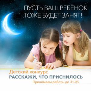 Детский творческий конкурс «Расскажи, что приснилось» продлен до 31 мая 2020 года