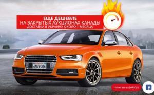 Компания «Тризуб–Авто» импортирует авто из США по рекордно низким ценам
