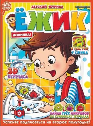 «Пресс-курьер» представил новый номер «Ёжика» для девочек и мальчиков