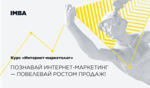 Ingate запустил онлайн-курсы по интернет-маркетингу и таргетированной рекламе