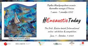 Впервые в России пройдет бесплатная Международная онлайн-выставка-конкурс #ЭнкаустикаСегодня