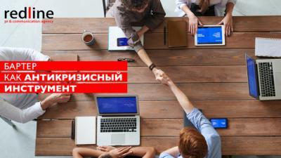Бартер как антикризисный PR-инструмент для бизнеса